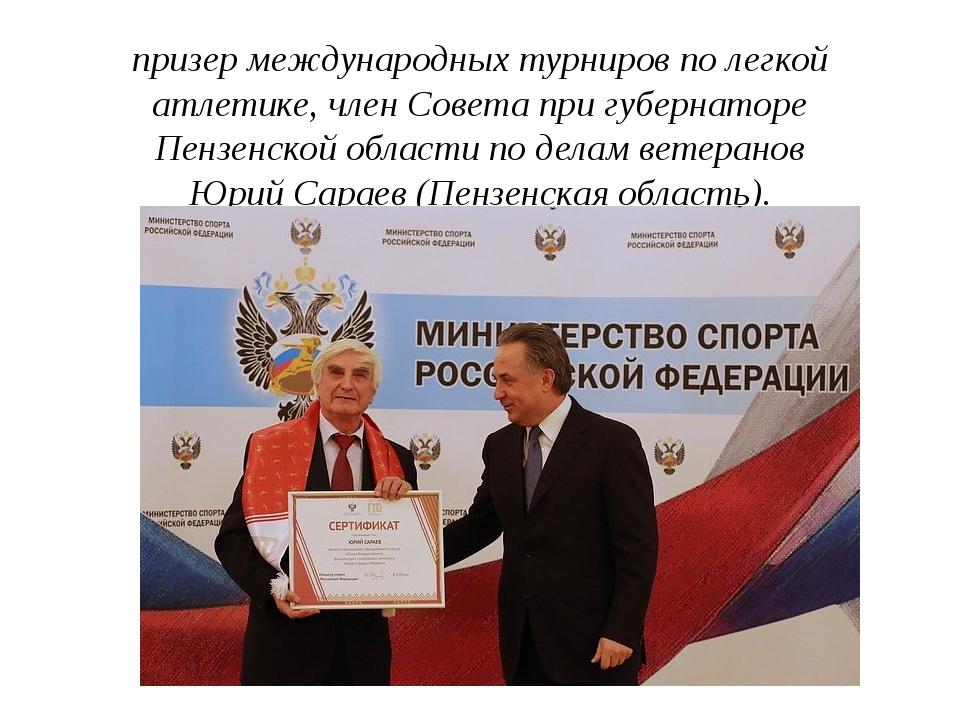 призер международных турниров по легкой атлетике, член Совета при губернаторе...