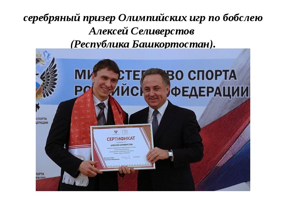 серебряный призер Олимпийских игр по бобслею Алексей Селиверстов (Республика...