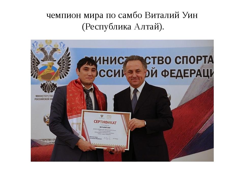 чемпион мира по самбо Виталий Уин (Республика Алтай).