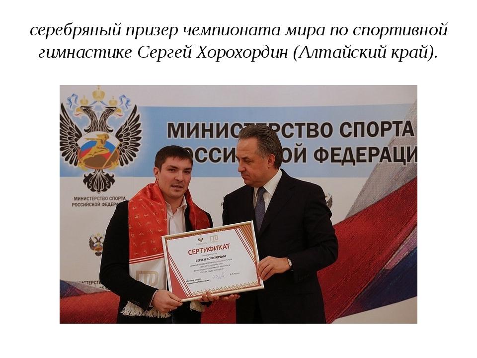 серебряный призер чемпионата мира по спортивной гимнастике Сергей Хорохордин...