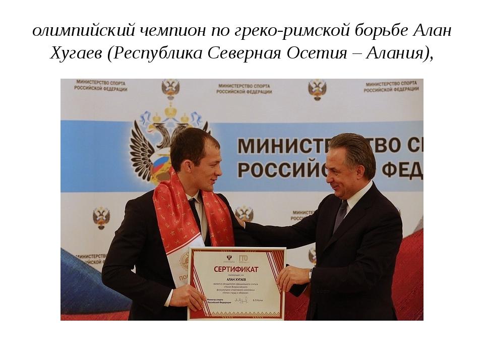 олимпийский чемпион по греко-римской борьбе Алан Хугаев (Республика Северная...