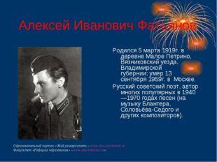Алексей Иванович Фатьянов Родился 5 марта 1919г. в деревне Малое Петрино, Вяз