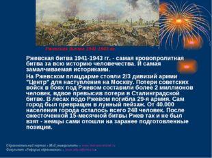Ржевская битва 1941-1943 гг. Ржевская битва 1941-1943 гг. - самая кровопроли