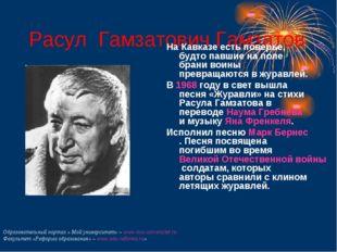Расул Гамзатович Гамзатов На Кавказе есть поверье, будто павшие на поле брани