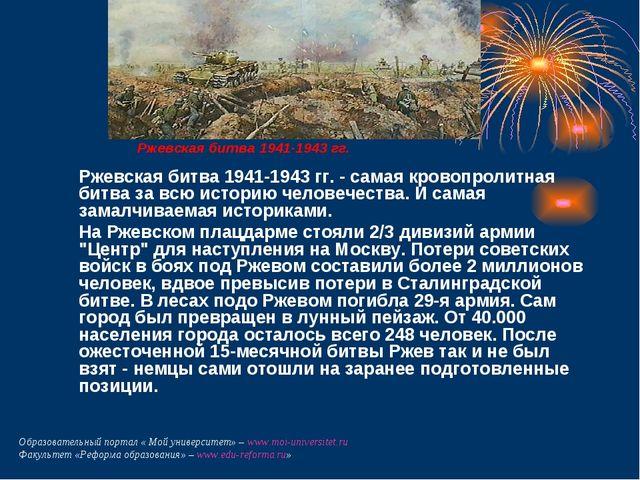 Ржевская битва 1941-1943 гг. Ржевская битва 1941-1943 гг. - самая кровопроли...