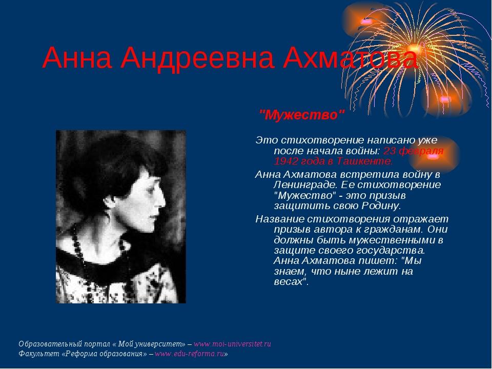 "Анна Андреевна Ахматова ""Мужество"" Это стихотворение написано уже после начал..."