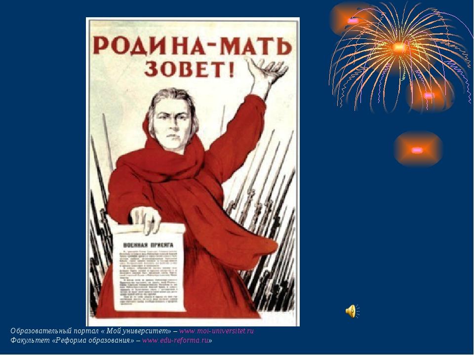 Образовательный портал « Мой университет» – www.moi-universitet.ru Факультет...
