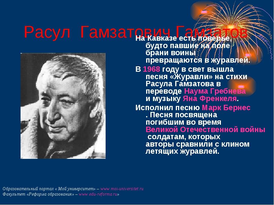 Расул Гамзатович Гамзатов На Кавказе есть поверье, будто павшие на поле брани...