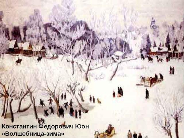 Константин Федорович Юон «Волшебница-зима»