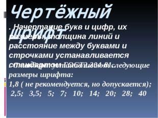 Чертёжный шрифт . Стандарт устанавливают следующие размеры шрифта: 1,8 ( не р