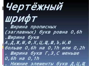 Чертёжный шрифт . Ширина прописных (заглавных) букв ровна 0,6h .Ширина букв А