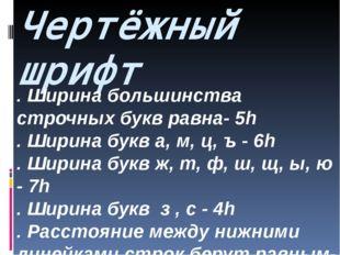 Чертёжный шрифт . Ширина большинства строчных букв равна- 5h . Ширина букв а,