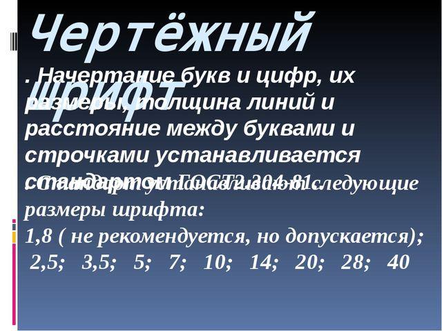 Чертёжный шрифт . Стандарт устанавливают следующие размеры шрифта: 1,8 ( не р...