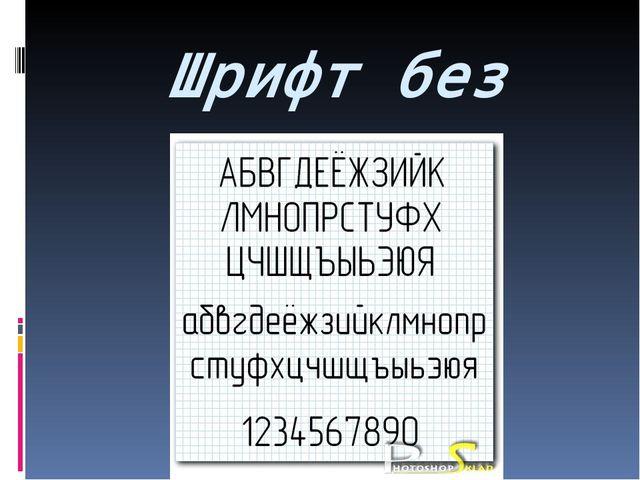 Шрифт без наклона