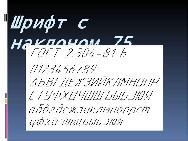 Шрифт с наклоном 75