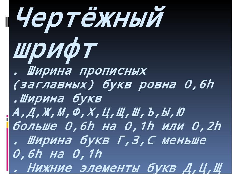 Чертёжный шрифт . Ширина прописных (заглавных) букв ровна 0,6h .Ширина букв А...