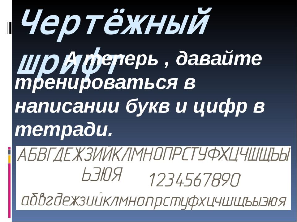 Чертёжный шрифт А теперь , давайте тренироваться в написании букв и цифр в те...