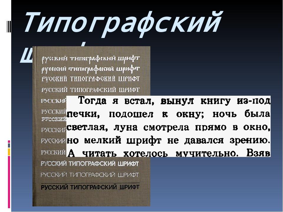 Типографский шрифт