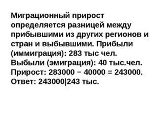 Определите миграционный прирост населения Астраханской област