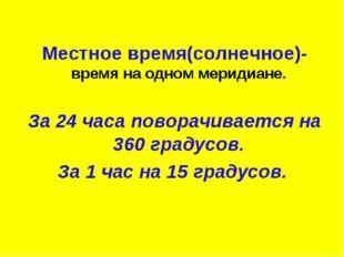 1. (мск - 1 час) Калининградская область. Вторая зона, в которой будет москов