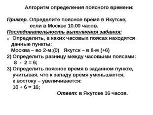 Город федерального значения— город, являющийсясубъектомРоссийской Федераци