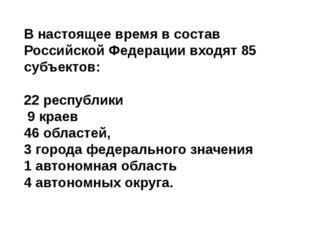 Автономный округ— административно-территориальная единица вРоссии 1 Ненецки