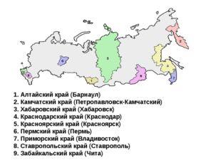 Установите соответствие между субъектом РФ и его административным центром: к