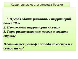 Какое утверждение о рельефе России является верным? Где на Дальнем Востоке ес