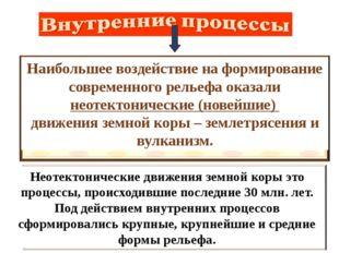 Факторы, определяющие климат России На формирование климата любой территории
