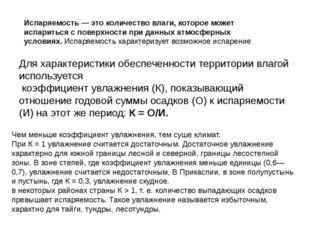 Субтропический климат России Субтропический климат имеет в нашей стране весьм