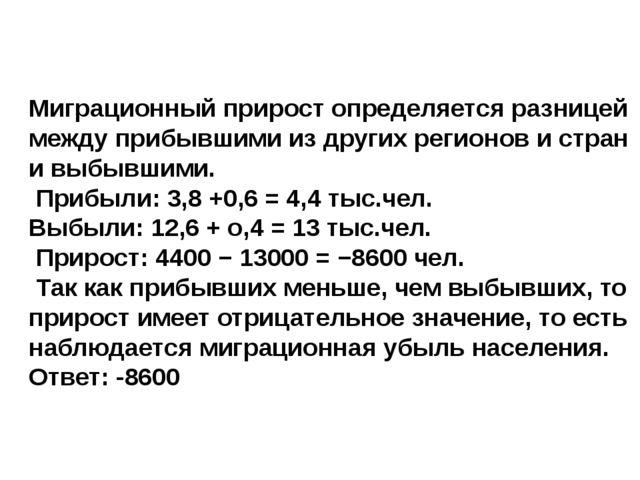 . В каком из перечисленных регионов России средняя плотность населения наибол...