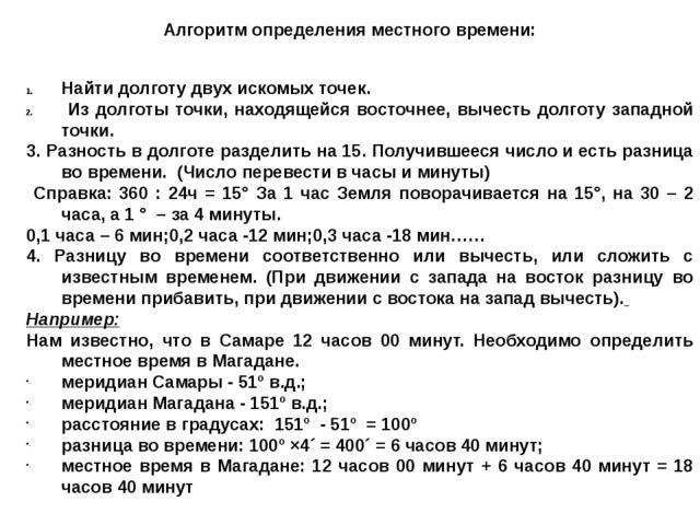 1.Республика Адыгея(Майкоп) 2.Республика Алтай(Горно-Алтайск) 3.Республи...