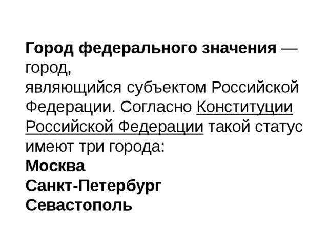 35 Саратовская, область Саратов 36 Сахалинская область Южно-Сахалинск 37 Све...