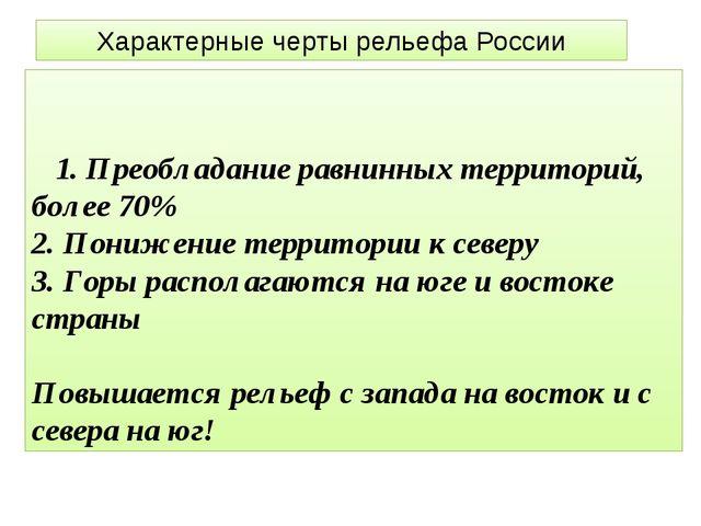 Какое утверждение о рельефе России является верным? Где на Дальнем Востоке ес...