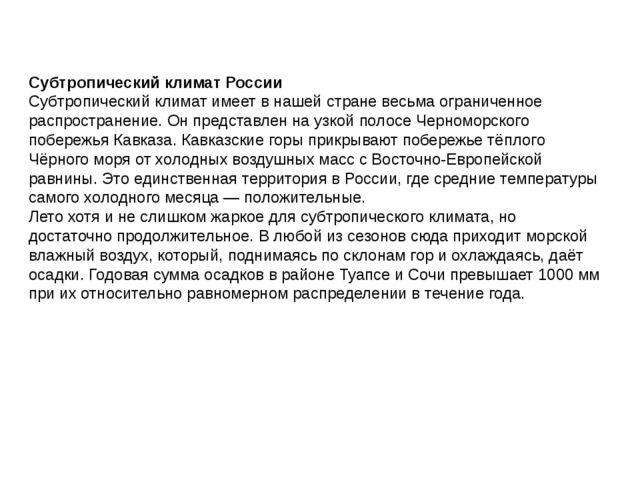 Снеговой тип питания – наиболее распространен в России. Дождевой тип питания...