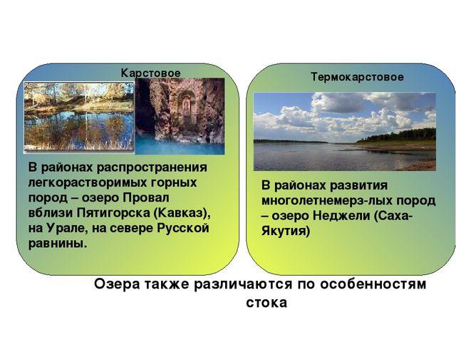 Низинные болота встречаются там, где близко к поверхности подходят грунтовые...