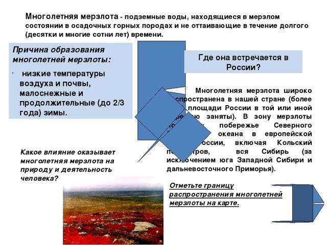 Ледники Покровные ледники (95 % всех российских ледников) покрывают острова...