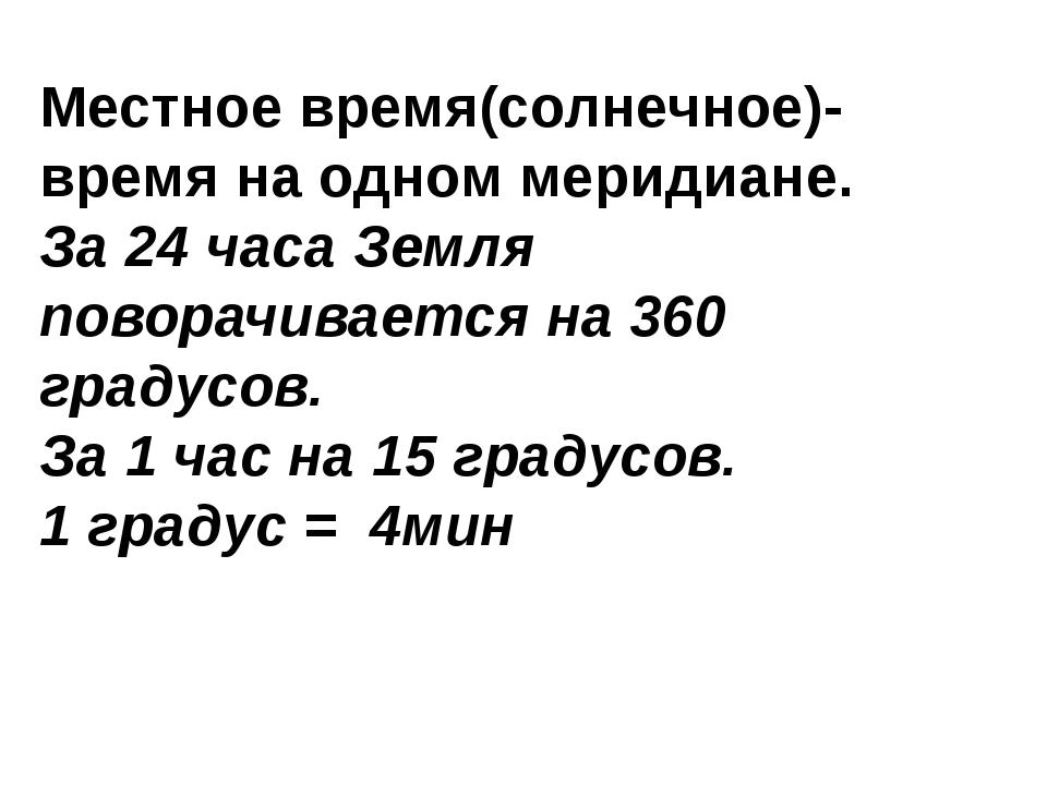 26 октября 2014 года 11 часовых зон