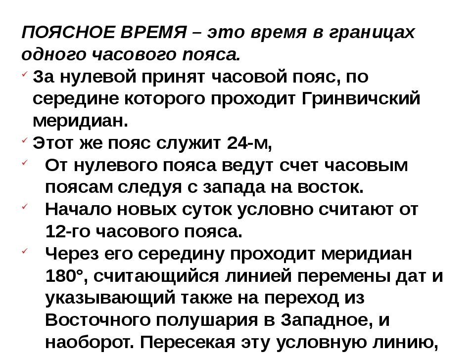 USZ1 Калининградское время MSK–1(UTC+2) 17:44 MSK Московское время...