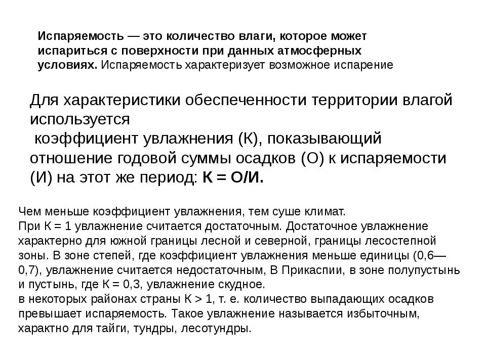 Субтропический климат России Субтропический климат имеет в нашей стране весьм...