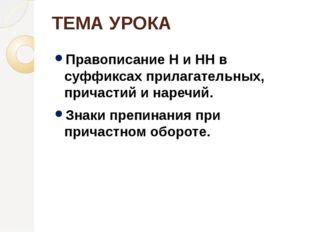 ТЕМА УРОКА Правописание Н и НН в суффиксах прилагательных, причастий и наречи