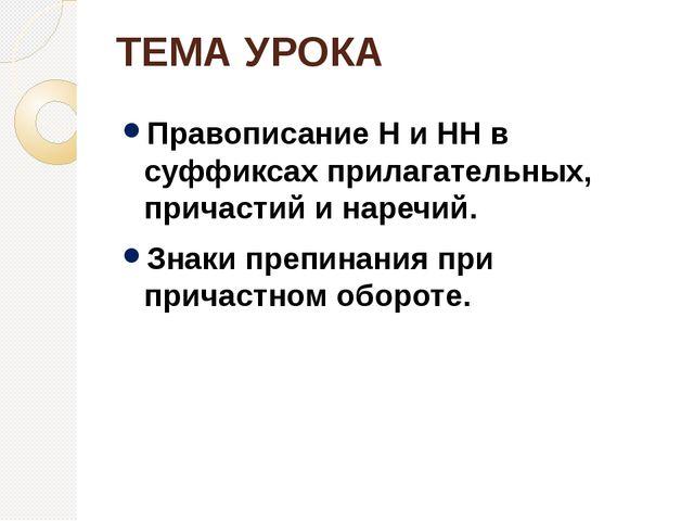ТЕМА УРОКА Правописание Н и НН в суффиксах прилагательных, причастий и наречи...
