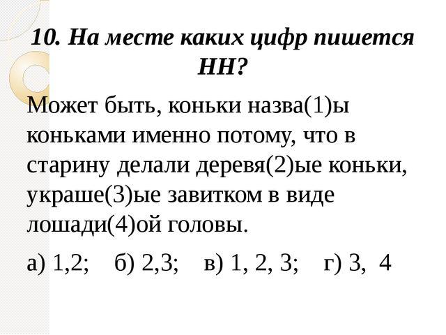 10.На месте каких цифр пишется НН? Может быть, коньки назва(1)ы коньками име...