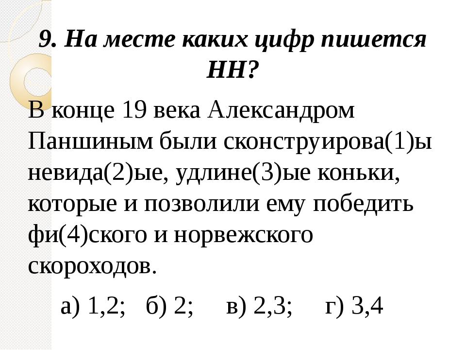 9. На месте каких цифр пишется НН? В конце 19 века Александром Паншиным были...