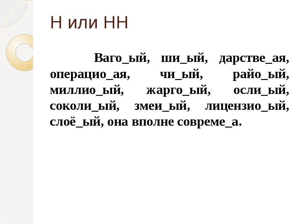 Н или НН Ваго_ый, ши_ый, дарстве_ая, операцио_ая, чи_ый, райо_ый, миллио_ый,...