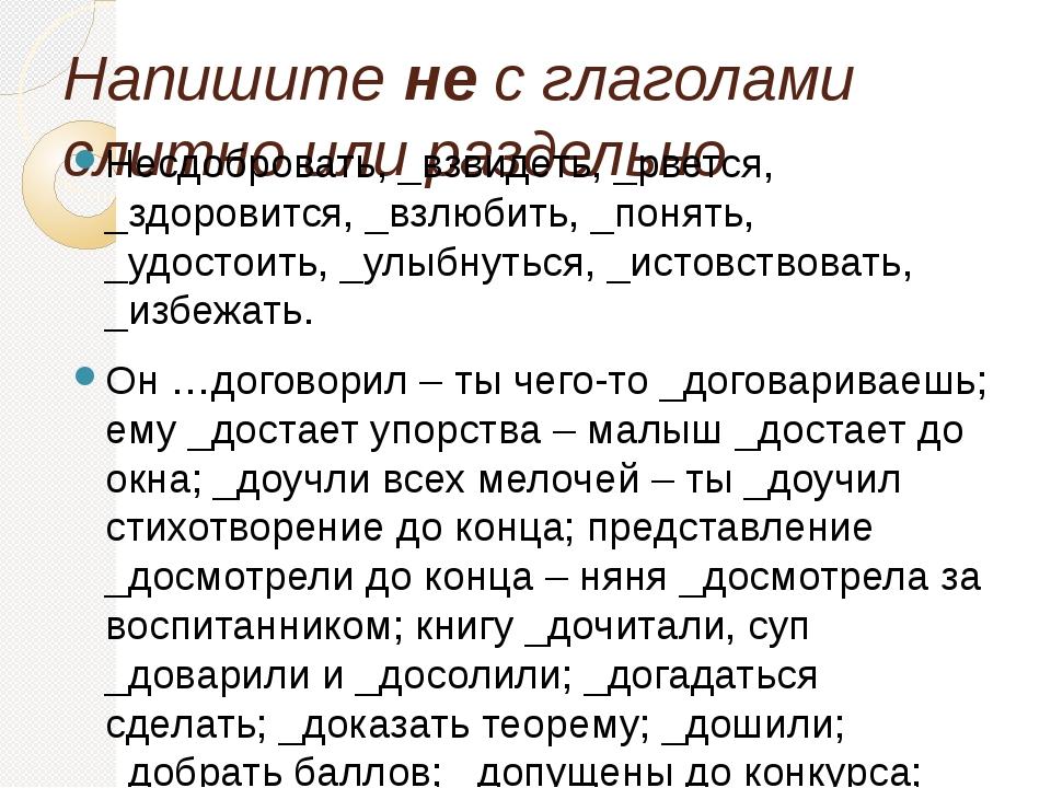 Напишитенес глаголами слитно или раздельно Несдобровать, _взвидеть, _рвется...