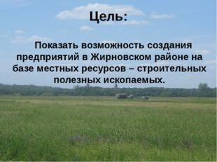 Цель: Показать возможность создания предприятий в Жирновском районе на базе м