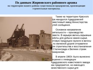 По данным Жирновского районного архива на территории нашего района существова