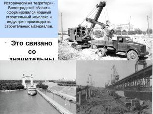 Исторически на территории Волгоградской области сформировался мощный строител