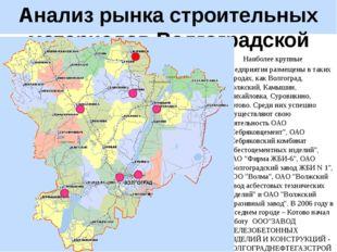 Анализ рынка строительных материалов Волгоградской области Наиболее крупные п